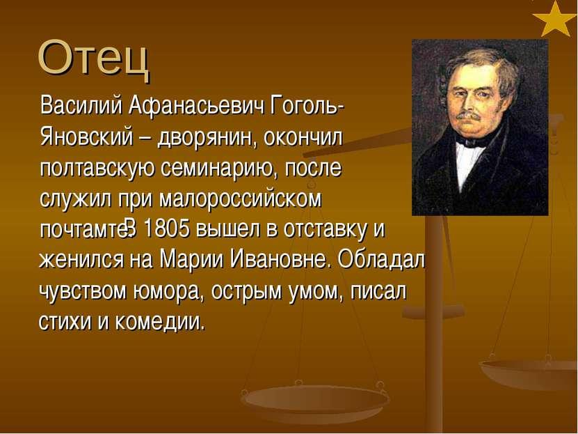 Отец В 1805 вышел в отставку и женился на Марии Ивановне. Обладал чувством юм...