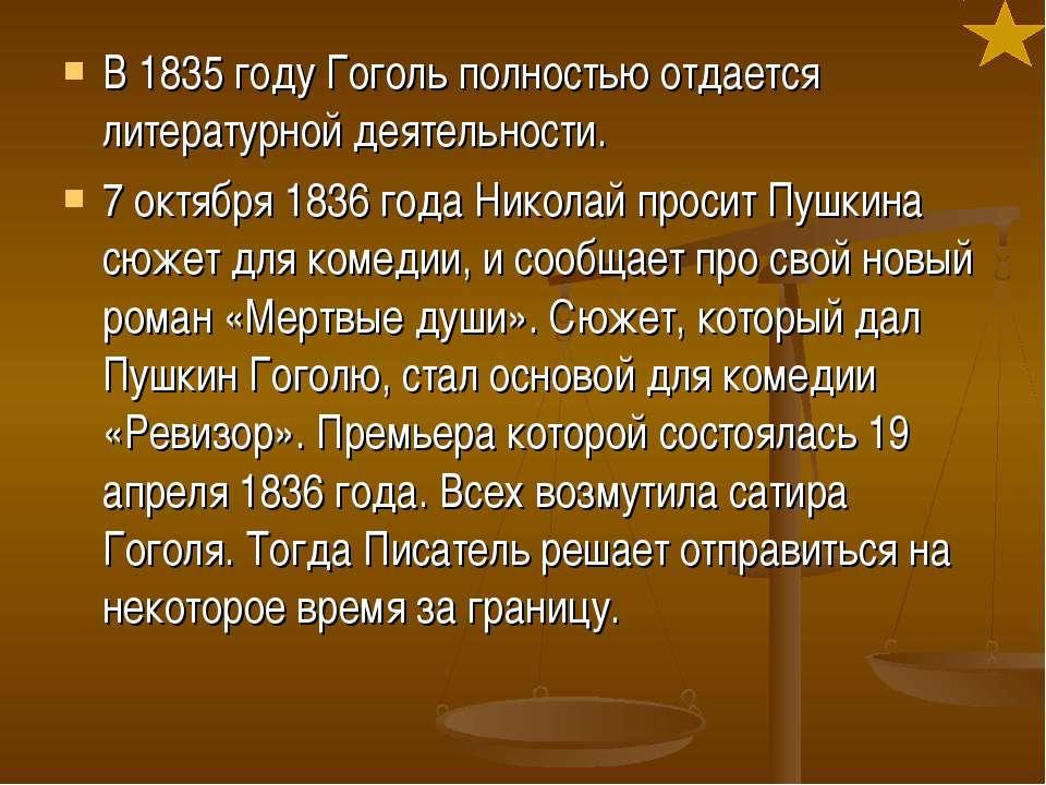 В 1835 году Гоголь полностью отдается литературной деятельности. 7 октября 18...