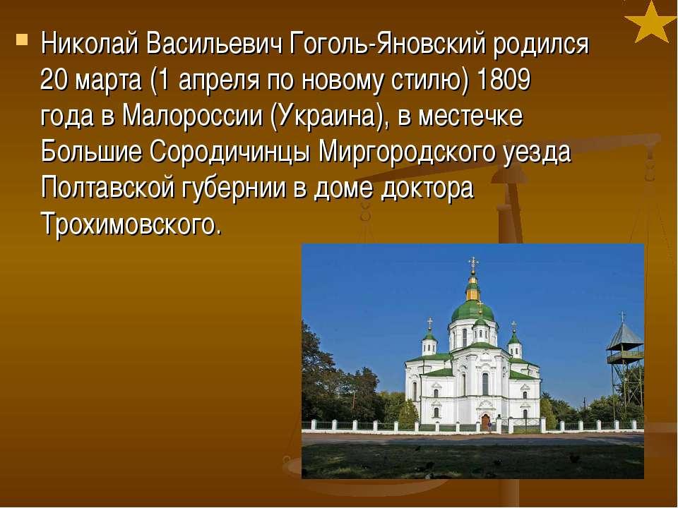 Николай Васильевич Гоголь-Яновский родился 20 марта (1 апреля по новому стилю...