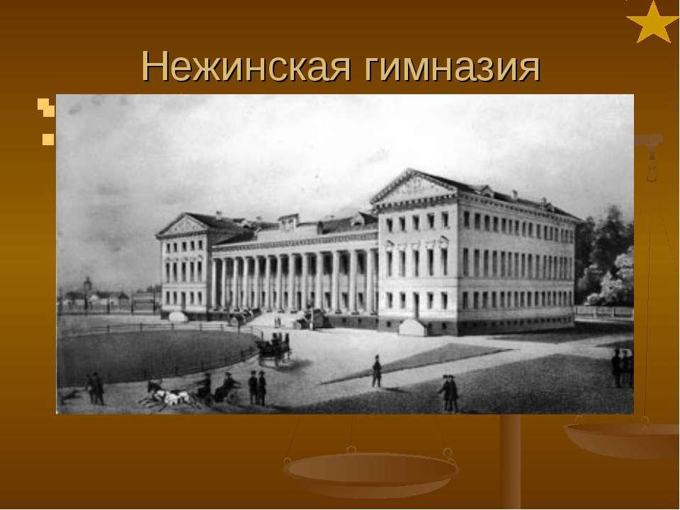 Нежинская гимназия Осенью 1820 родители отправили Николая в город Нежин Черни...