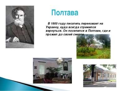 Полтава В 1900 году писатель переезжает на Украину, куда всегда стремился вер...