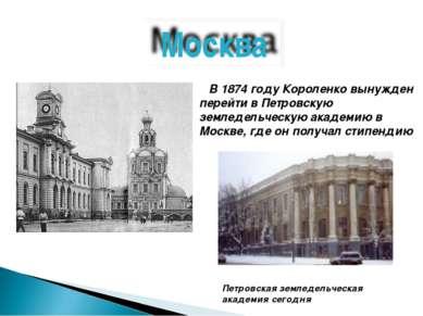 Петровская земледельческая академия сегодня В 1874 году Короленко вынужден пе...