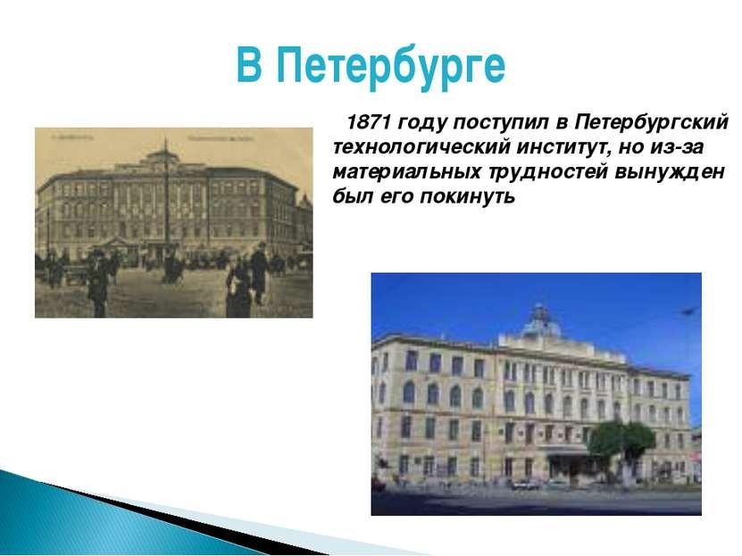 В Петербурге 1871 году поступил в Петербургский технологический институт, но ...