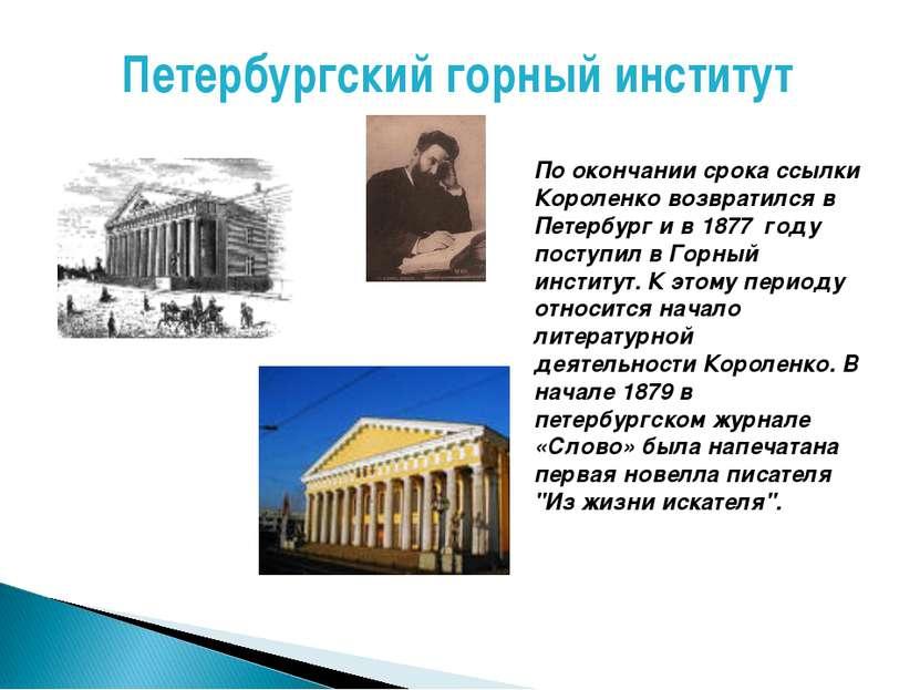 Петербургский горный институт По окончании срока ссылки Короленко возвратился...