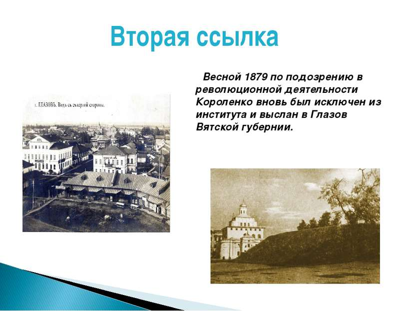 Весной 1879 по подозрению в революционной деятельности Короленко вновь был ис...