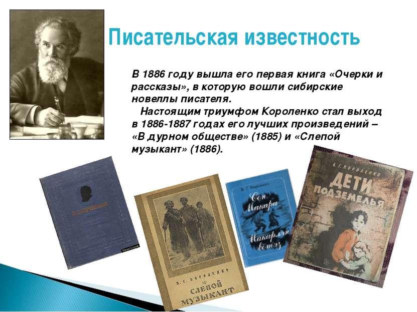В 1886 году вышла его первая книга «Очерки и рассказы», в которую вошли сибир...