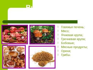 Витамин РР (никотиновая кислота) Говяжья печень; Мясо; Ячневая крупа; Гречнев...