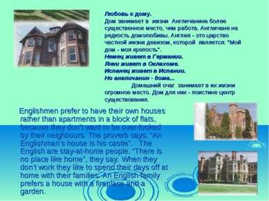 Любовь к дому. Дом занимает в жизни Англичанина более существенное место, чем...