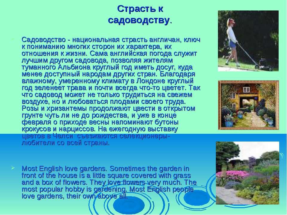 Страсть к садоводству. Садоводство - национальная страсть англичан, ключ к по...