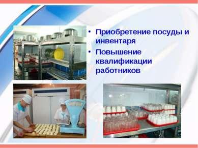 Приобретение посуды и инвентаря Повышение квалификации работников