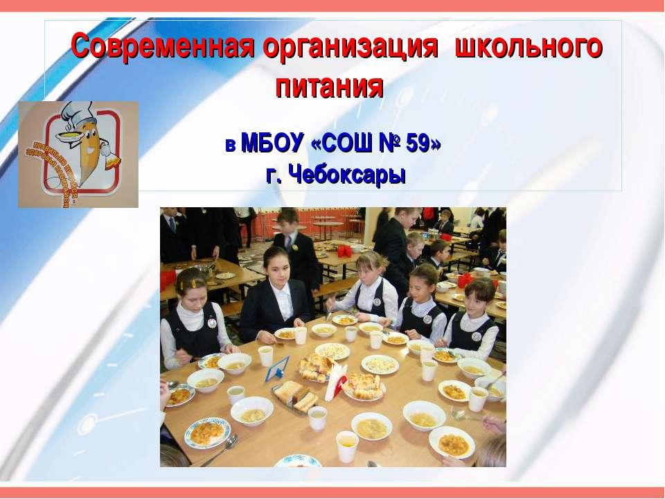 Современная организация школьного питания в МБОУ «СОШ № 59» г. Чебоксары