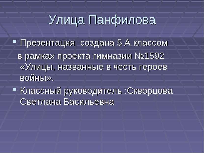 Улица Панфилова Презентация создана 5 А классом в рамках проекта гимназии №15...