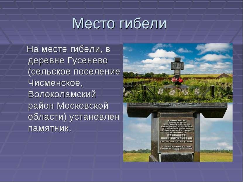 Место гибели На месте гибели, в деревне Гусенево (сельское поселение Чисменск...