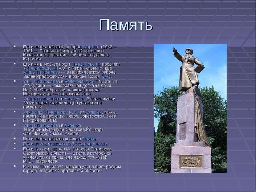 Память Его именем назывался городЖаркент(1942—1991— Панфилов) и крупный по...