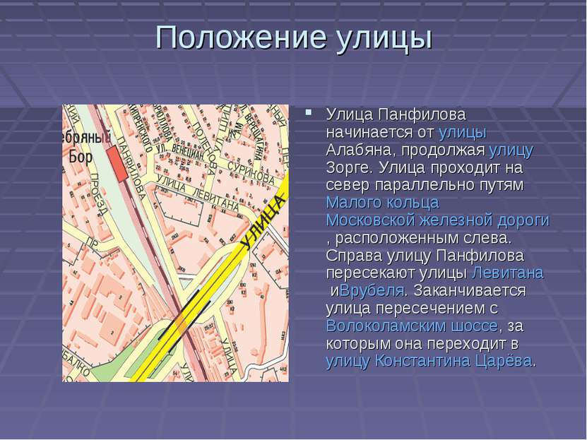 Положение улицы Улица Панфилова начинается отулицы Алабяна, продолжаяулицу ...