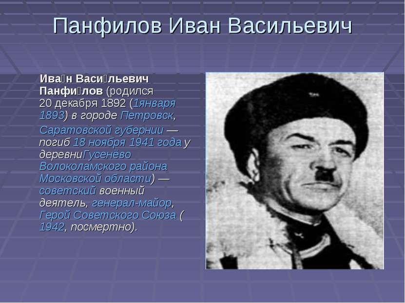 Панфилов Иван Васильевич Ива н Васи льевич Панфи лов(родился 20декабря 1892...