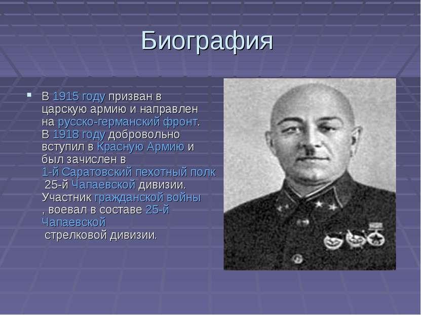 Биография В1915 годупризван в царскую армию и направлен нарусско-германски...