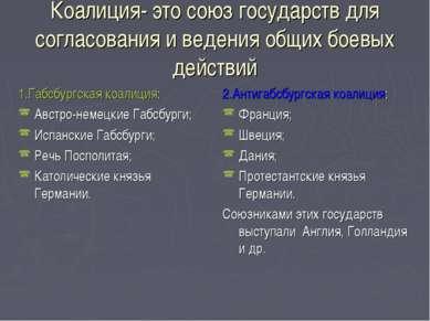 Коалиция- это союз государств для согласования и ведения общих боевых действи...