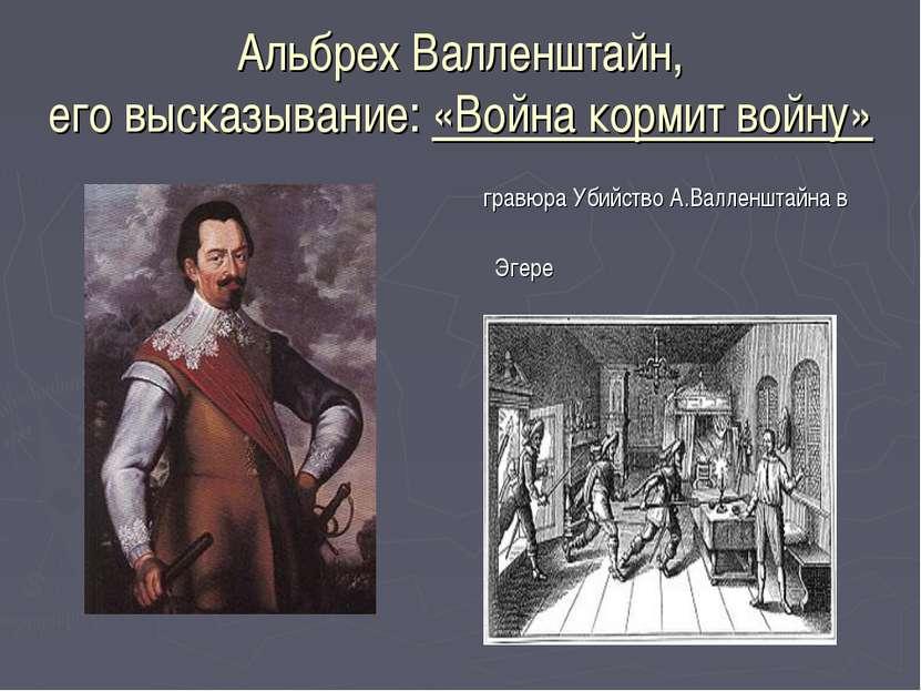 Альбрех Валленштайн, его высказывание: «Война кормит войну» гравюра Убийство ...