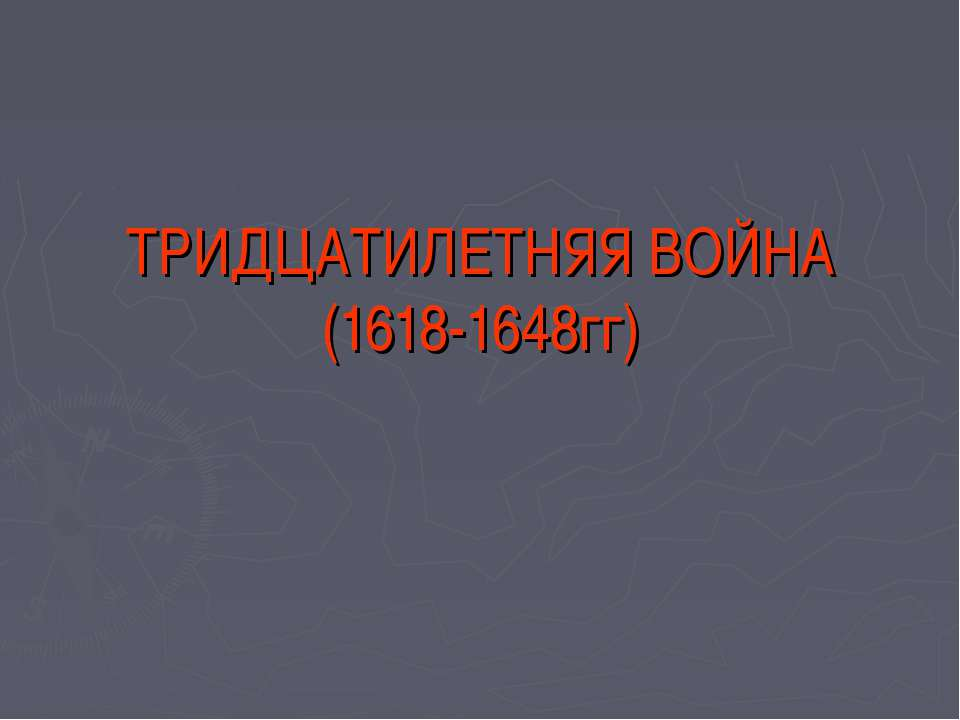 ТРИДЦАТИЛЕТНЯЯ ВОЙНА (1618-1648гг)
