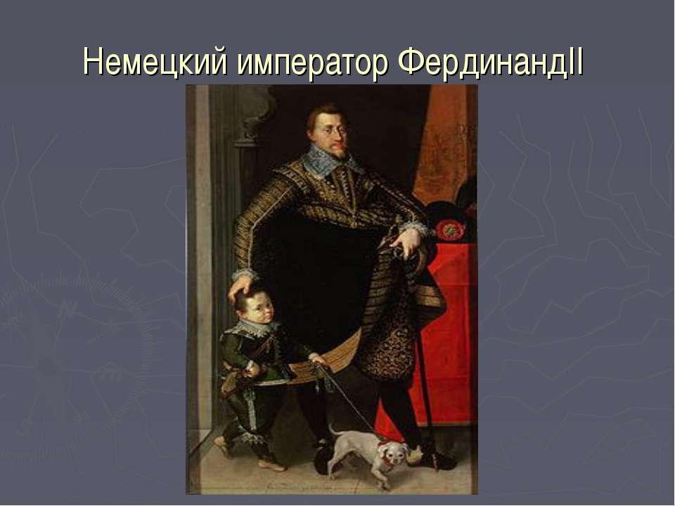 Немецкий император ФердинандII
