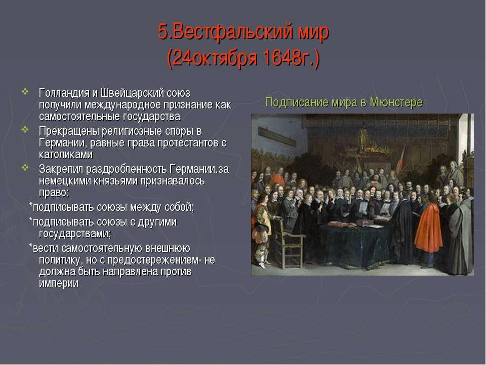 5.Вестфальский мир (24октября 1648г.) Голландия и Швейцарский союз получили м...