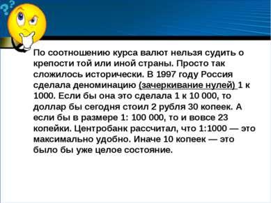 По соотношению курса валют нельзя судить о крепости той или иной страны. Прос...