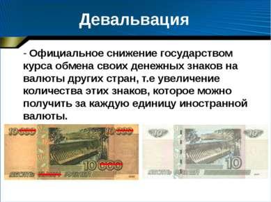 Девальвация - Официальное снижение государством курса обмена своих денежных з...