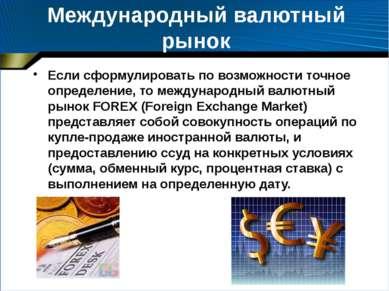 Международный валютный рынок Если сформулировать по возможности точное опреде...