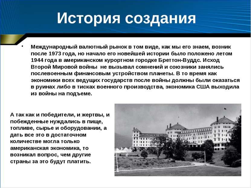 История создания Международный валютный рынок в том виде, как мы его знаем, в...