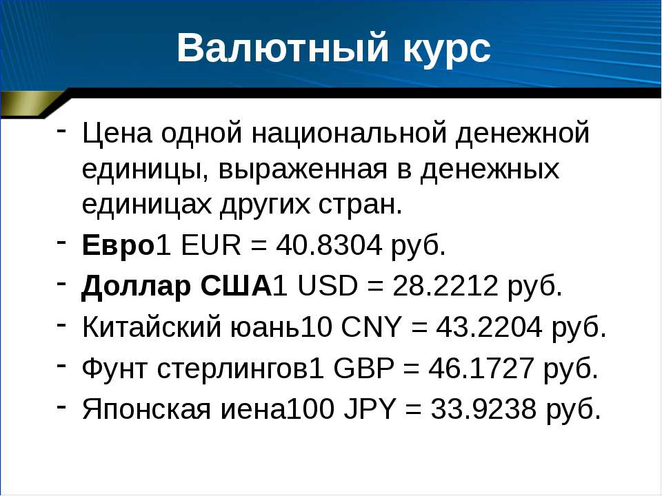 Валютный курс Цена одной национальной денежной единицы, выраженная в денежных...