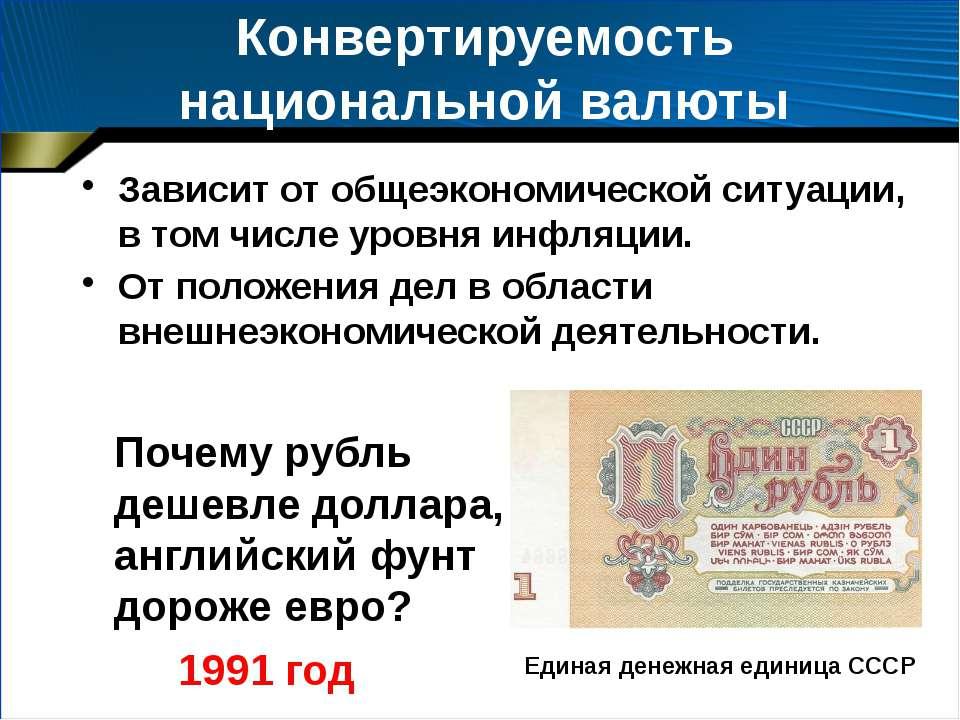 Конвертируемость национальной валюты Зависит от общеэкономической ситуации, в...