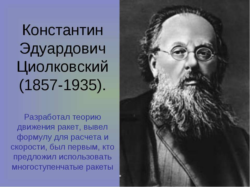 Константин Эдуардович Циолковский (1857-1935). Разработал теорию движения рак...