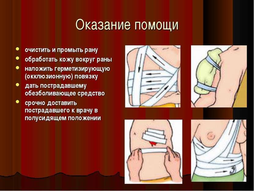 Оказание помощи очистить и промыть рану обработать кожу вокруг раны наложить ...