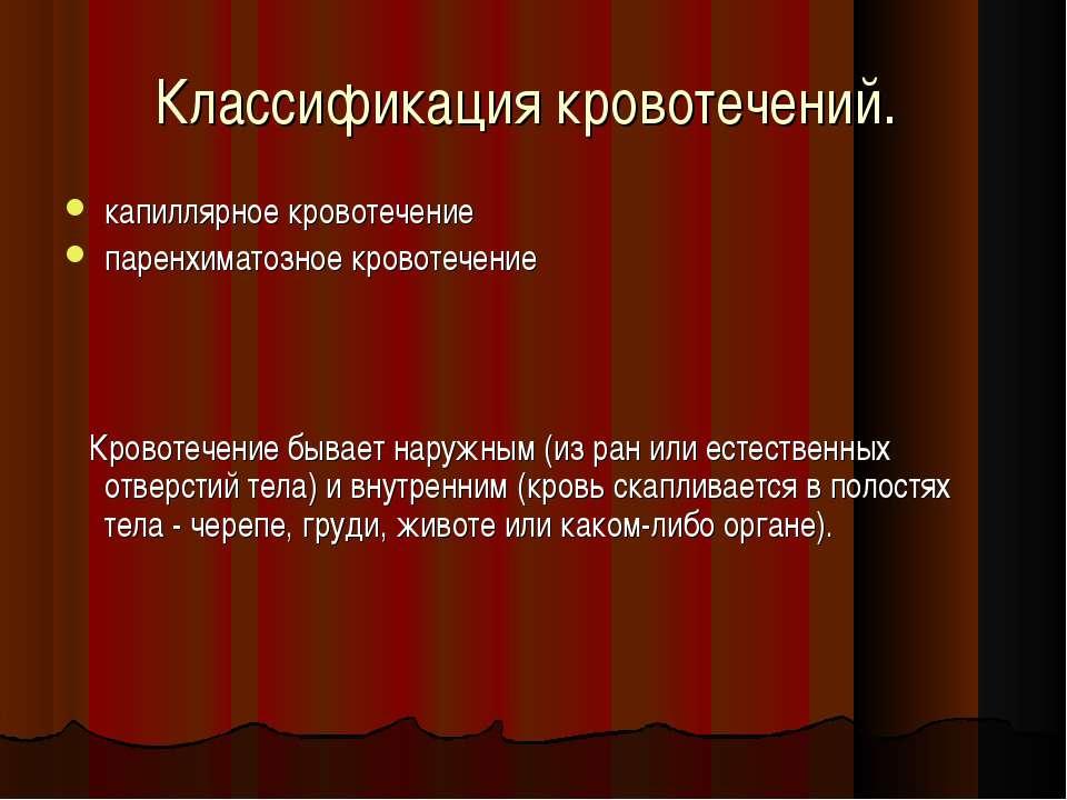 Классификация кровотечений. капиллярное кровотечение паренхиматозное кровотеч...