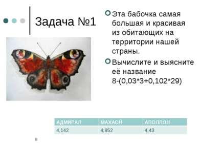 Задача №1 Эта бабочка самая большая и красивая из обитающих на территории наш...