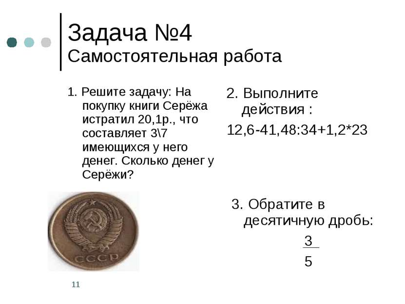 * 1. Решите задачу: На покупку книги Серёжа истратил 20,1р., что составляет 3...