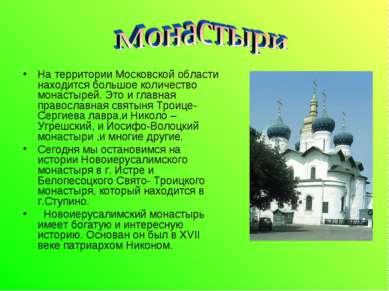На территории Московской области находится большое количество монастырей. Это...