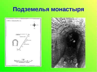 Подземелья монастыря