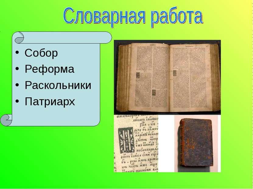 Собор Реформа Раскольники Патриарх