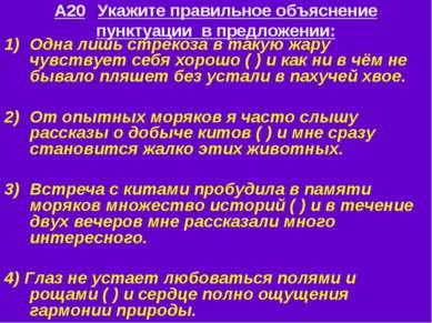 A20 Укажите правильное объяснение пунктуации в предложении: Одна лишь стрекоз...