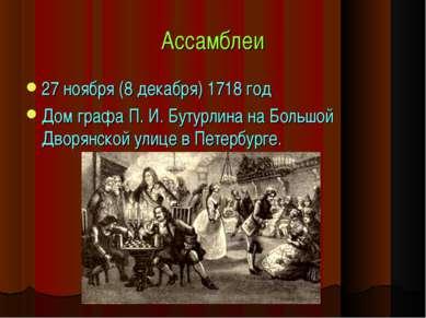 Ассамблеи 27 ноября (8 декабря) 1718 год Дом графа П. И. Бутурлина на Большой...
