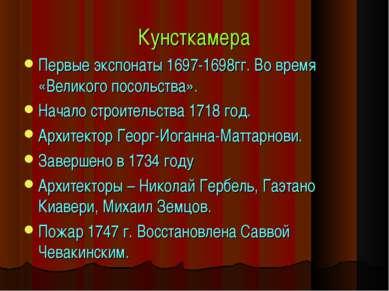 Кунсткамера Первые экспонаты 1697-1698гг. Во время «Великого посольства». Нач...