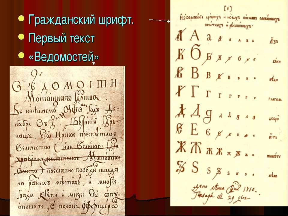 Гражданский шрифт. Первый текст «Ведомостей»
