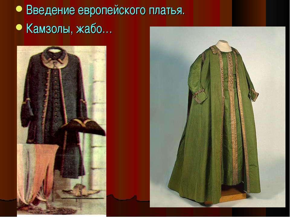 Введение европейского платья. Камзолы, жабо…