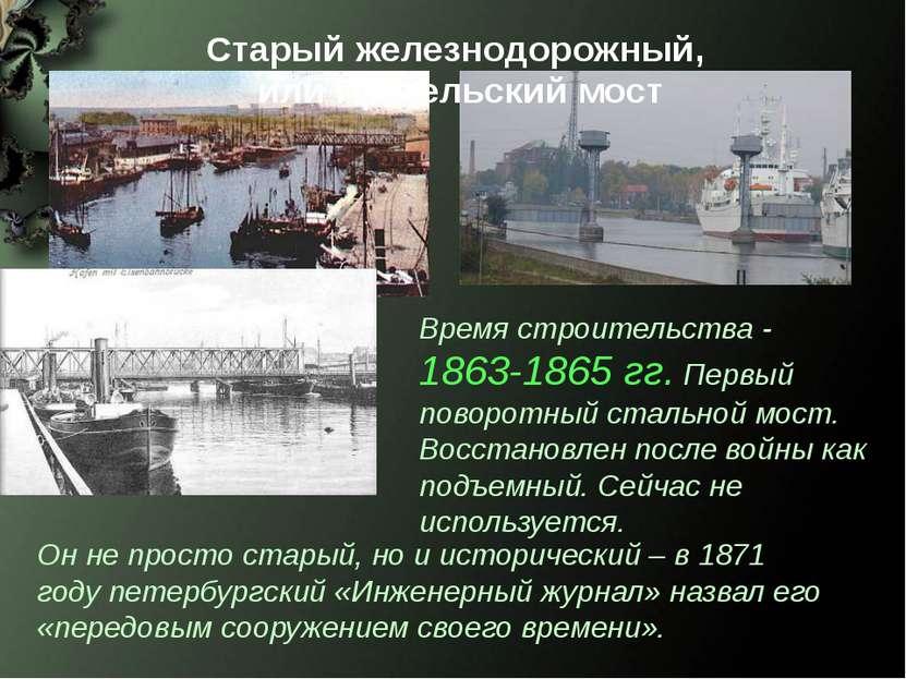 Время строительства - 1863-1865 гг. Первый поворотный стальной мост. Восстано...