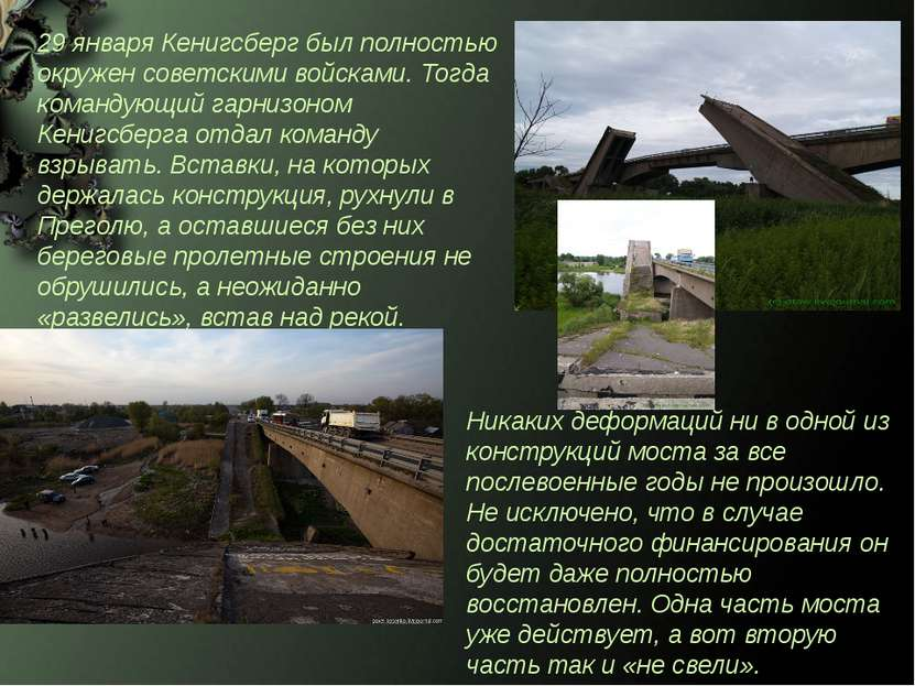 Никаких деформаций ни в одной из конструкций моста за все послевоенные годы н...
