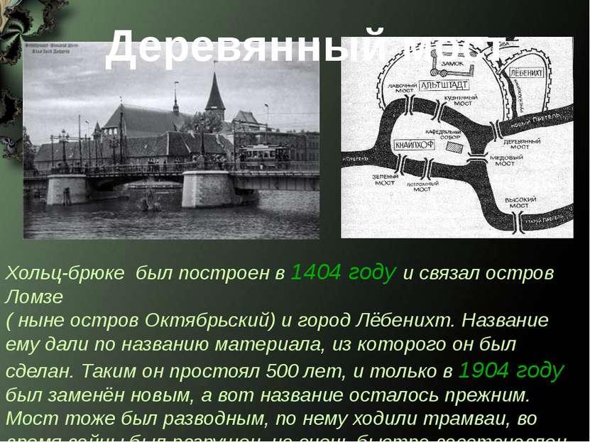 Деревянный мост Хольц-брюке был построен в 1404 году и связал остров Ломзе ( ...