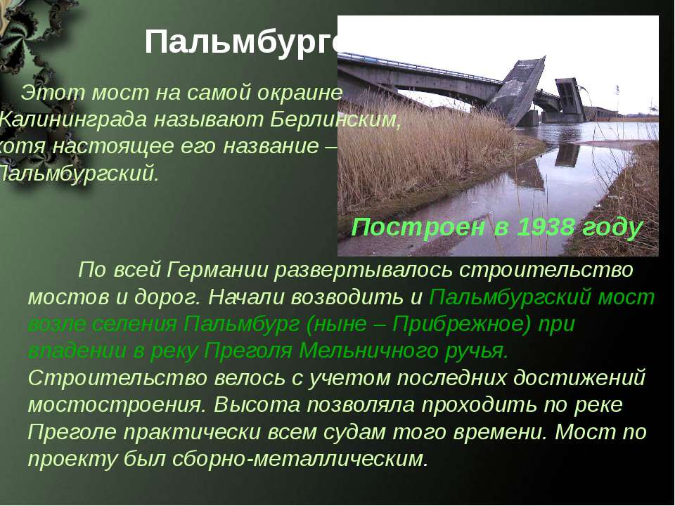 По всей Германии развертывалось строительство мостов и дорог. Начали возводит...