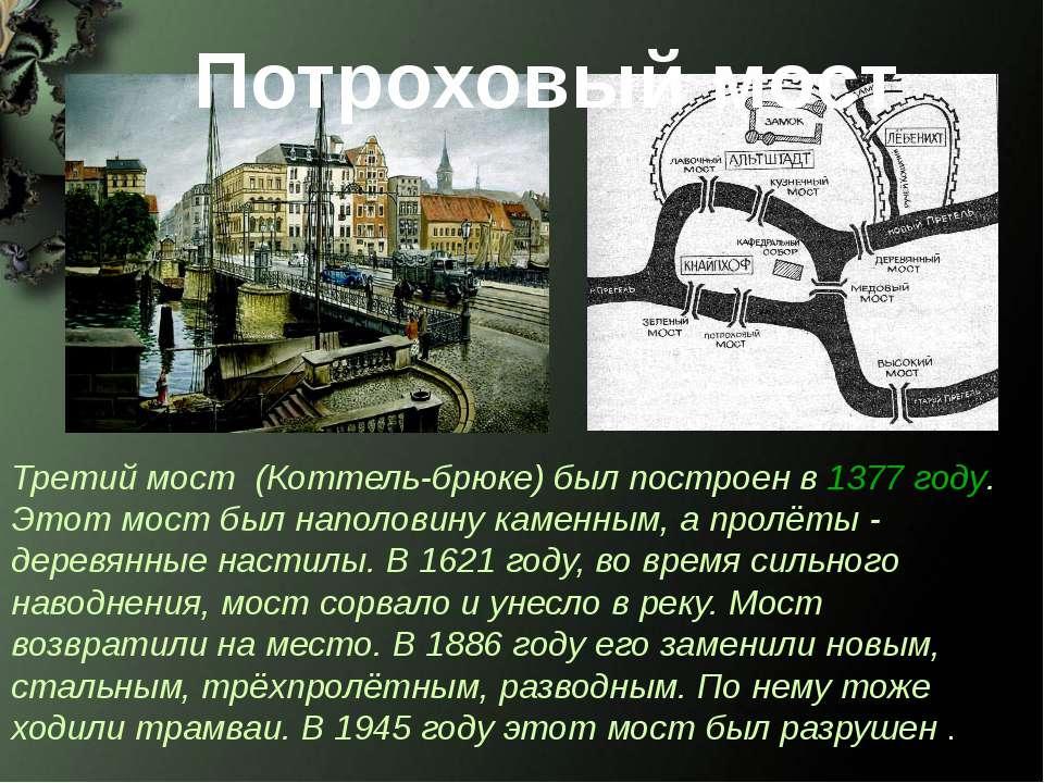 Потроховый мост Третий мост (Коттель-брюке) был построен в 1377 году. Этот мо...